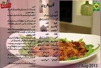 Chicken Jalfrezi By Chef Zakir In Urdu Recipes Tasty Query